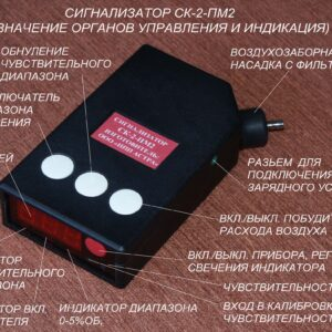 Сигнализатор СК-2